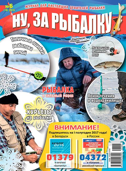 газета рыболов практик