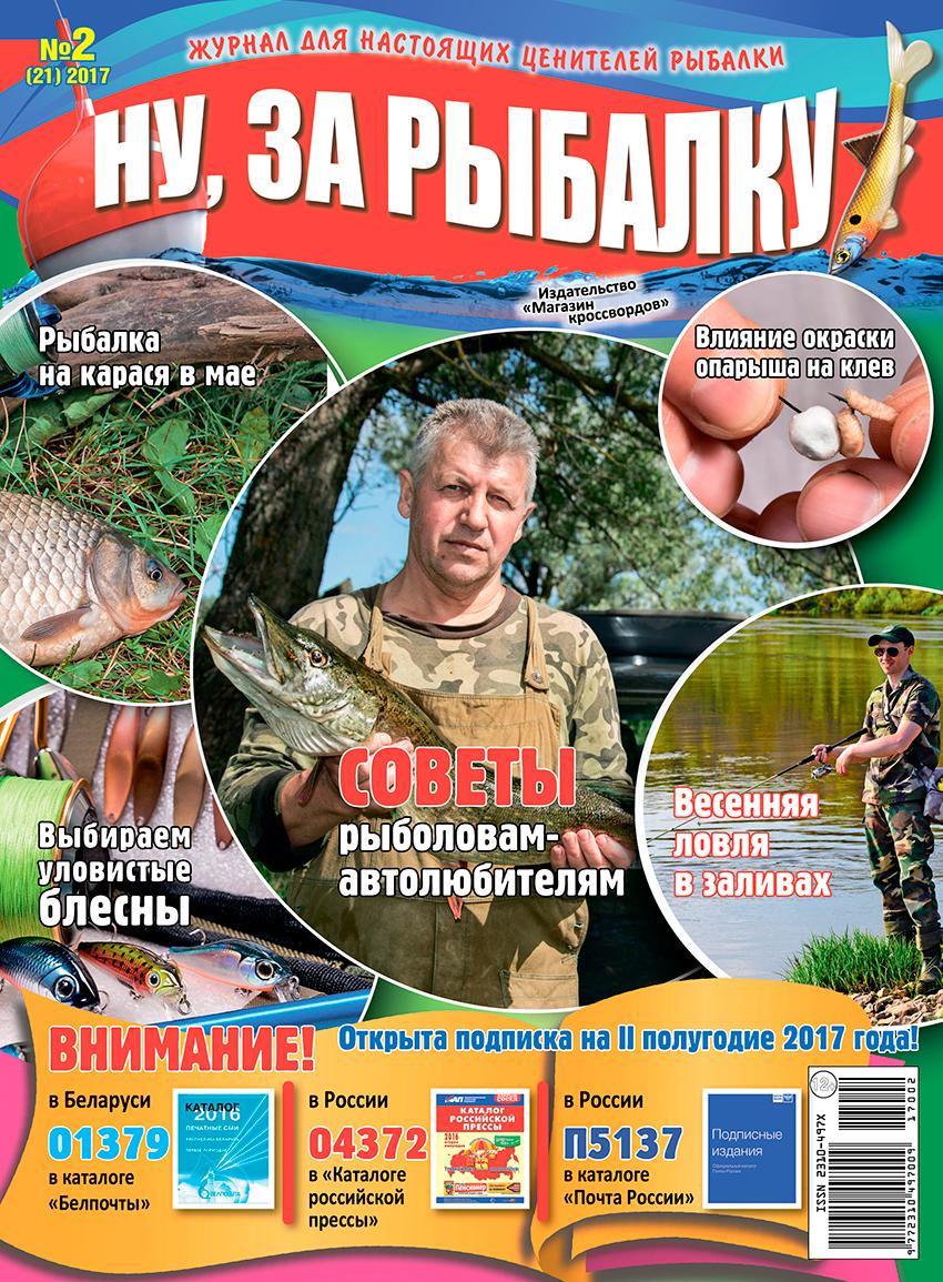 Подписка журналы про рыбалку